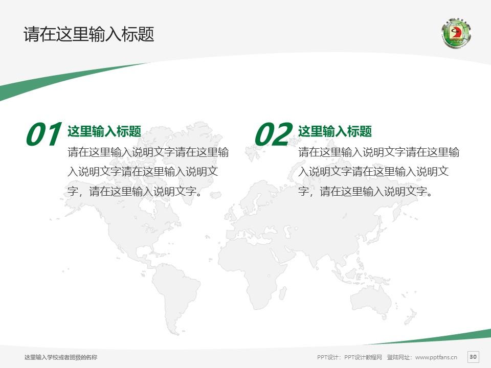 辽宁地质工程职业学院PPT模板下载_幻灯片预览图30