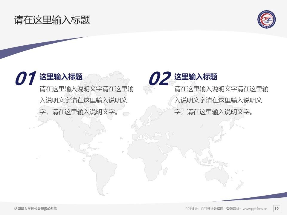 辽宁轨道交通职业学院PPT模板下载_幻灯片预览图30