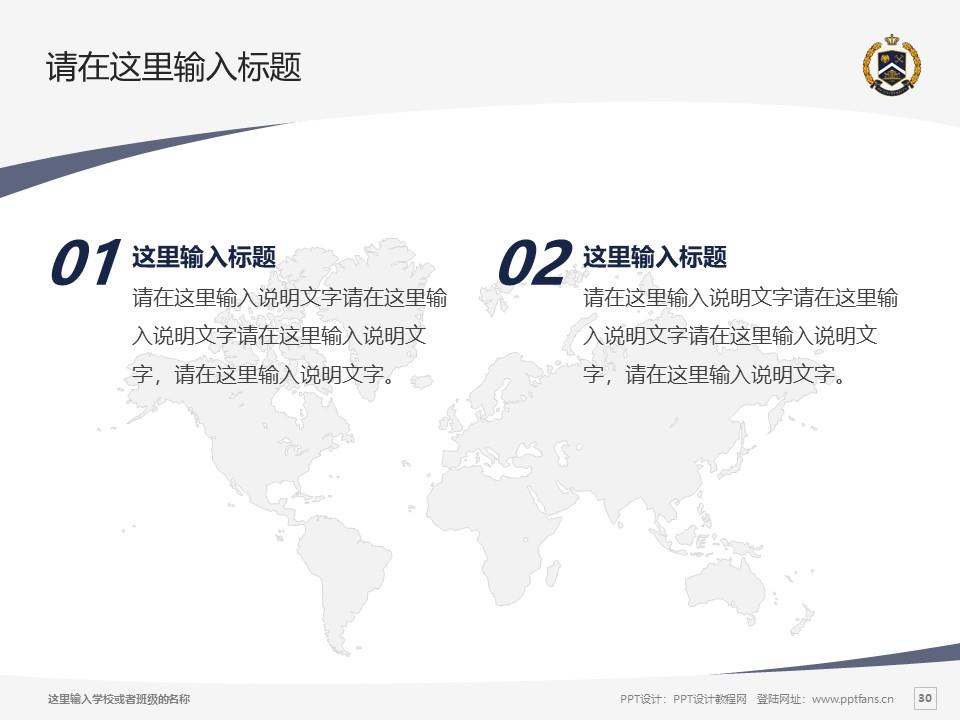 辽宁何氏医学院PPT模板下载_幻灯片预览图30
