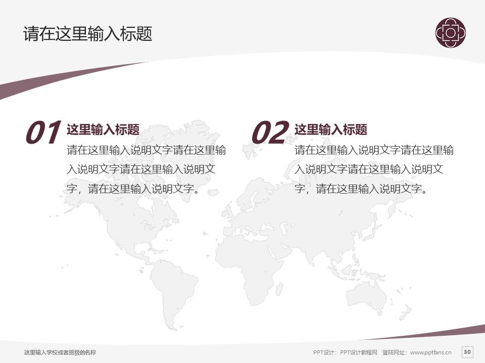 辽宁交通高等专科学校PPT模板下载_幻灯片预览图30