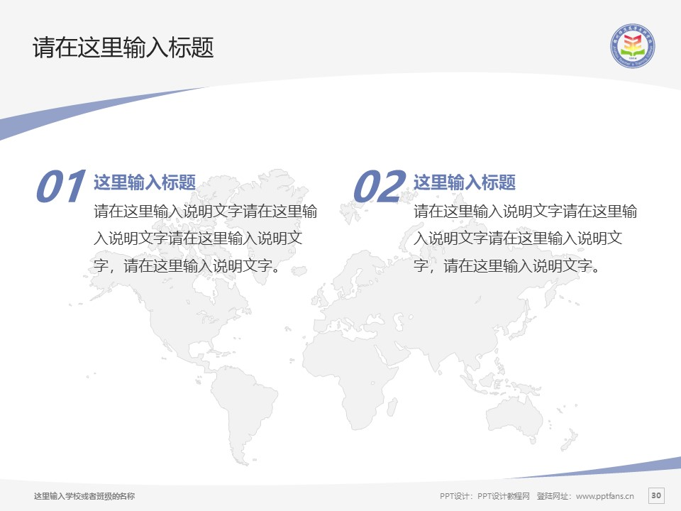 锦州师范高等专科学校PPT模板下载_幻灯片预览图30