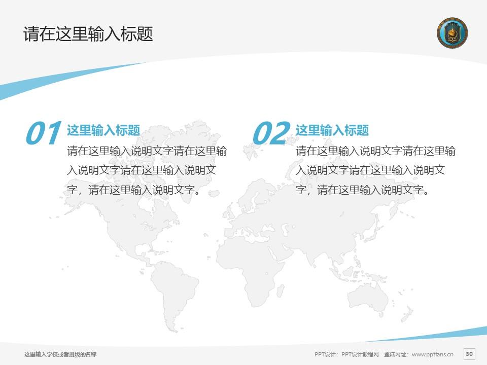中国刑事警察学院PPT模板下载_幻灯片预览图30