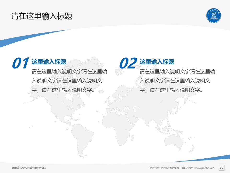 大连民族学院PPT模板下载_幻灯片预览图30