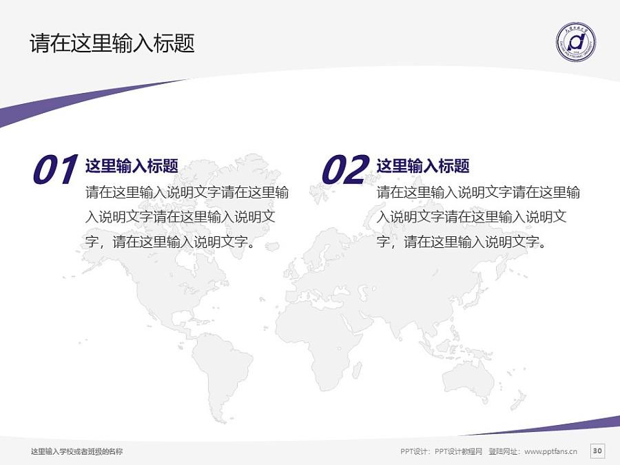 大连工业大学PPT模板下载_幻灯片预览图30
