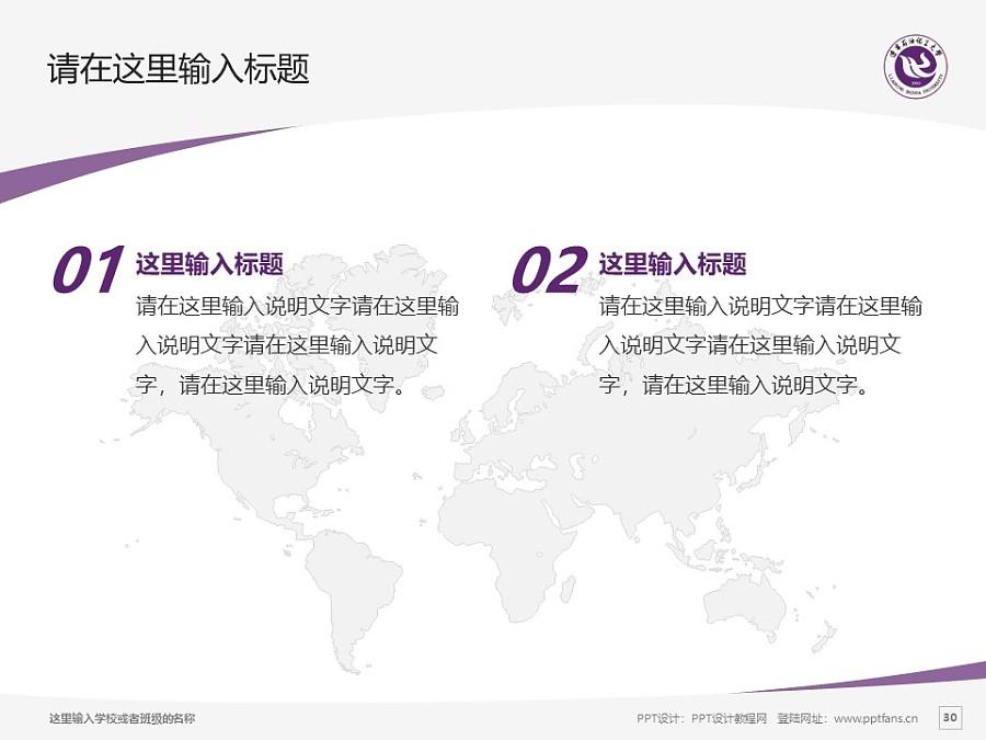 辽宁石油化工大学PPT模板下载_幻灯片预览图30