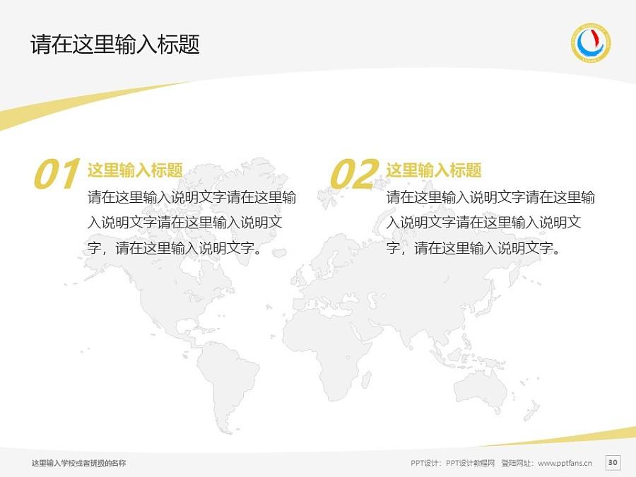 辽宁大学PPT模板下载_幻灯片预览图30