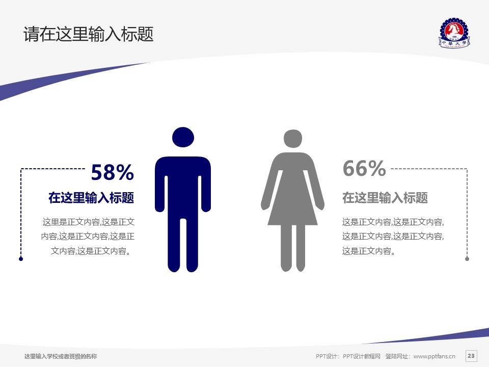 台湾中华大学PPT模板下载_幻灯片预览图23