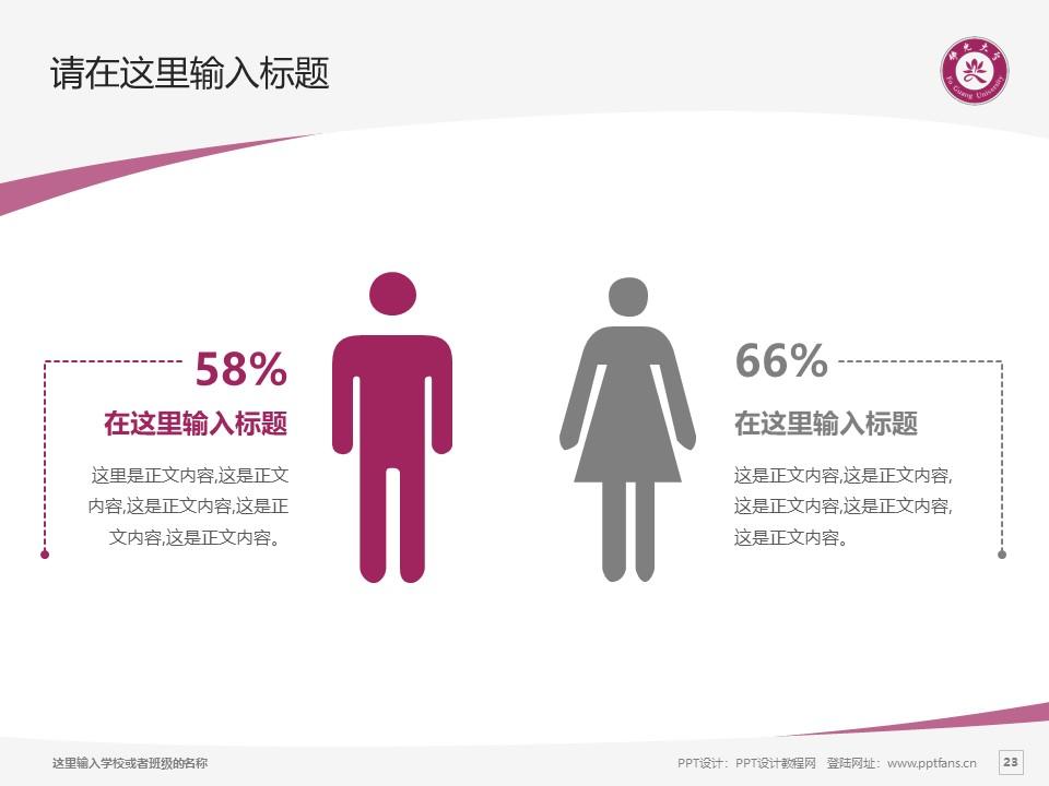 台湾佛光大学PPT模板下载_幻灯片预览图23