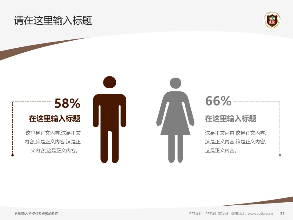 台北医学大学PPT模板下载_幻灯片预览图23