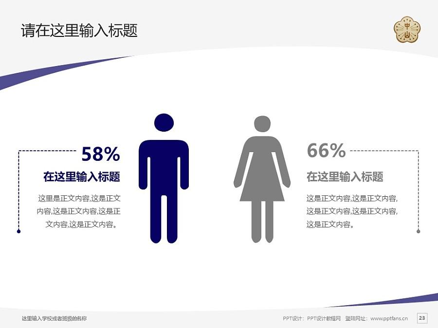 台湾中山大学PPT模板下载_幻灯片预览图23