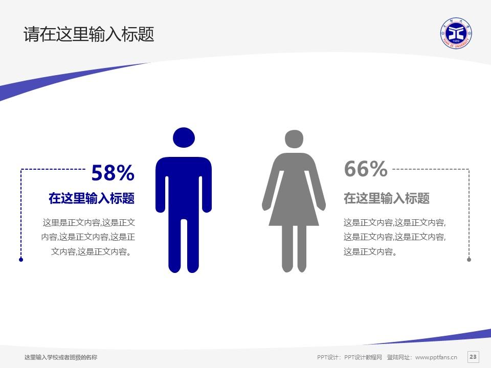 台湾元智大学PPT模板下载_幻灯片预览图23