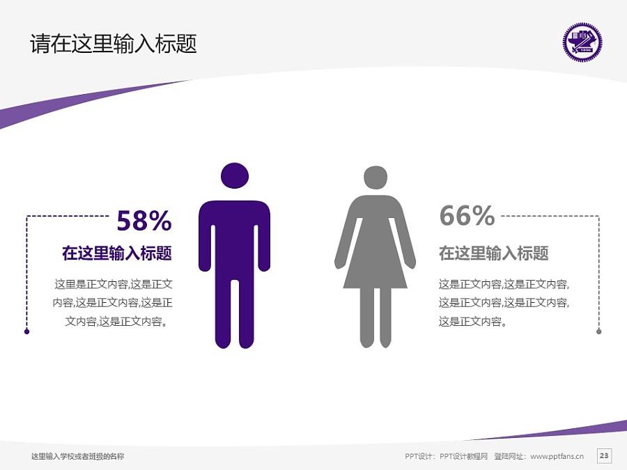 台湾交通大学PPT模板下载_幻灯片预览图23