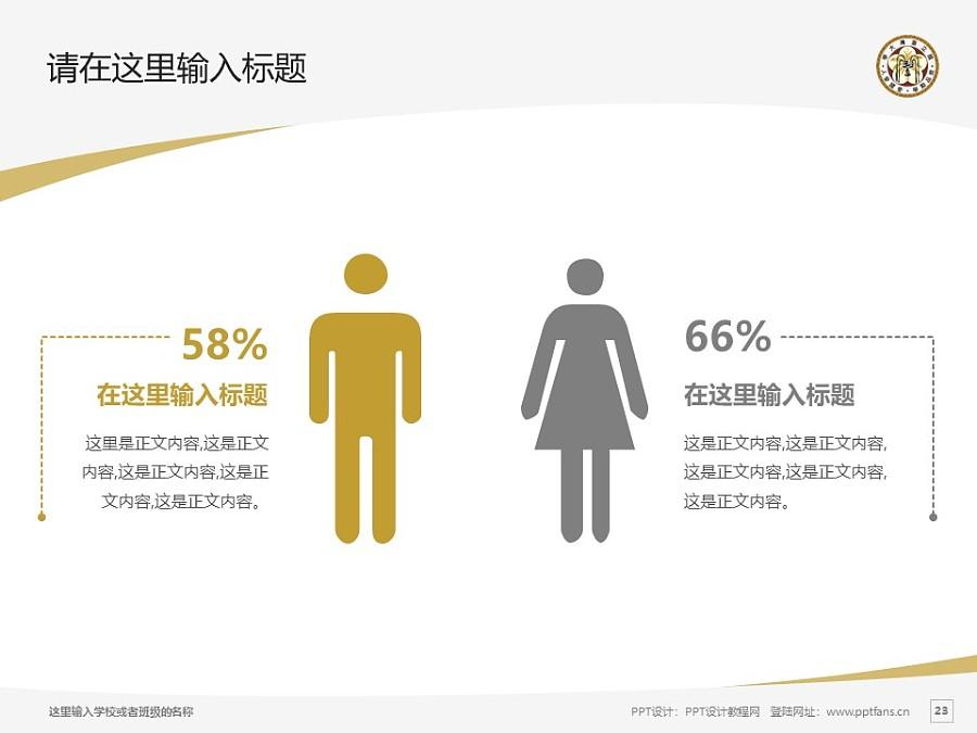 台湾大学PPT模板下载_幻灯片预览图23