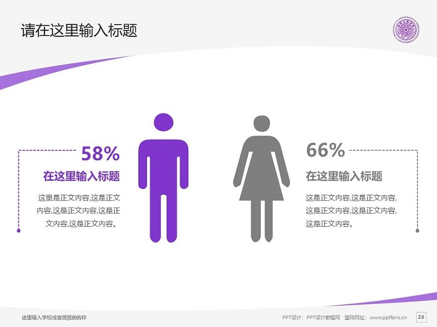 台湾清华大学/国立清华大学PPT模板下载_幻灯片预览图23
