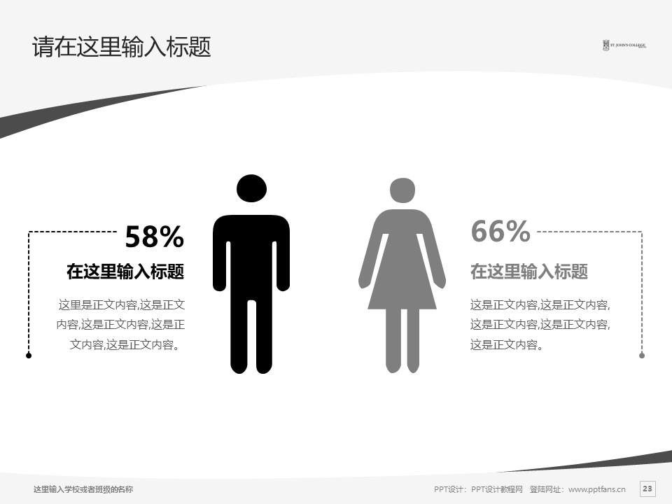 香港大学圣约翰学院PPT模板下载_幻灯片预览图23