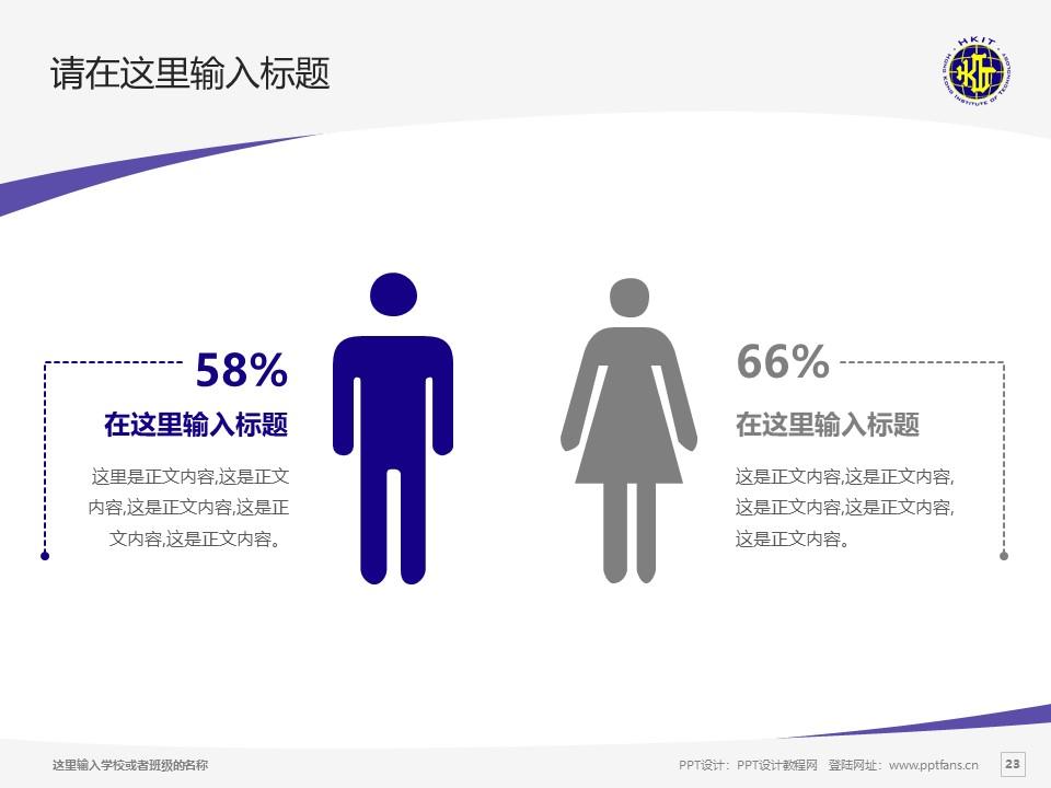 香港科技专上书院PPT模板下载_幻灯片预览图23