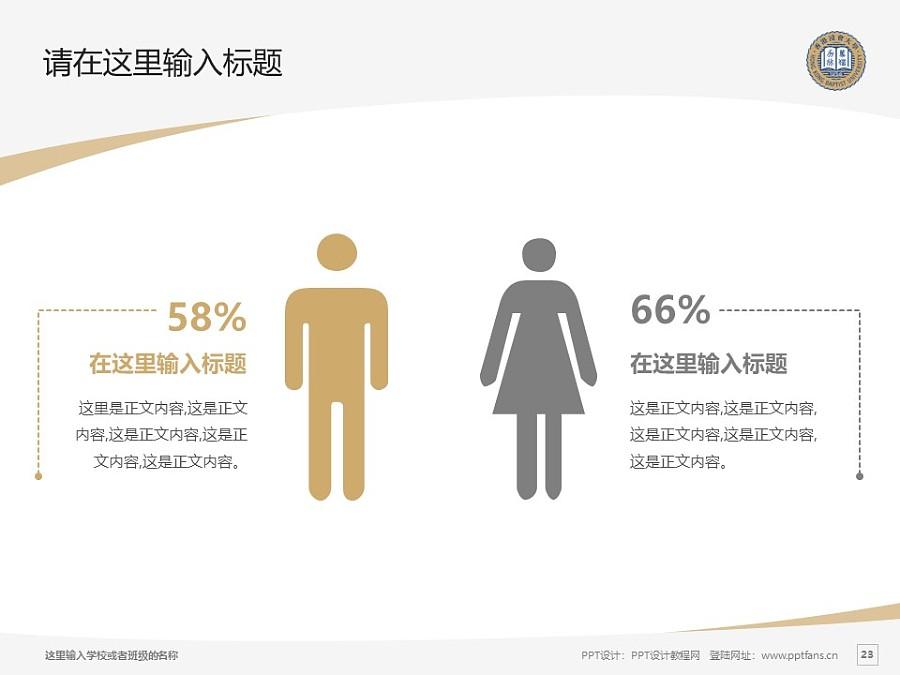 香港浸会大学PPT模板下载_幻灯片预览图23
