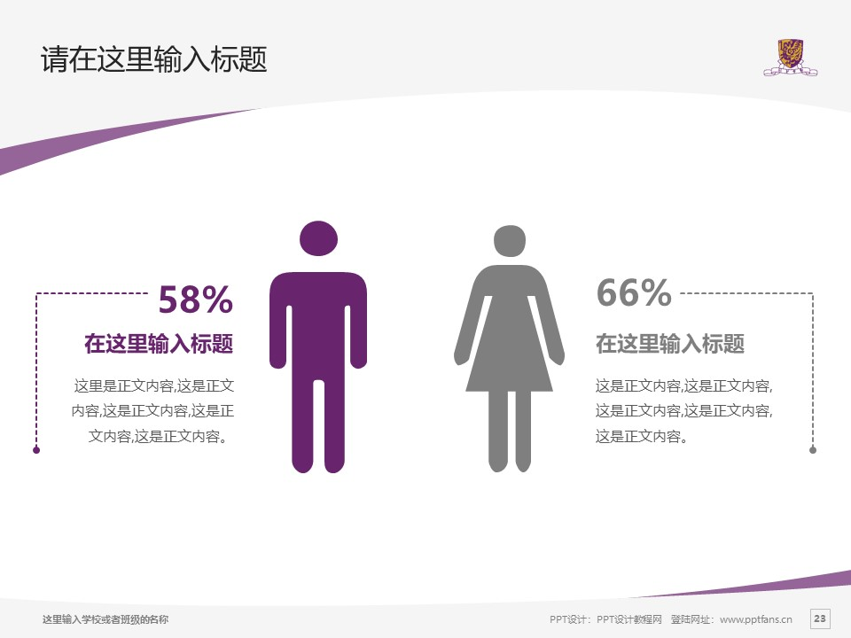 The Chinese University of Hong Kong powerpoint template download | 香港中文大学PPT模板下载_幻灯片预览图23