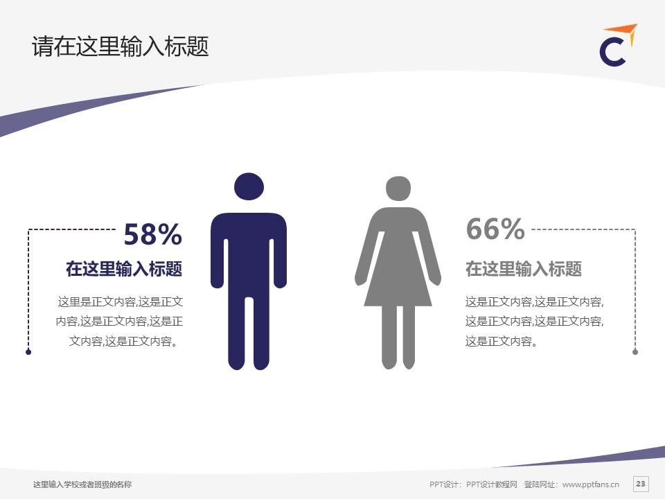 香港专业进修学校PPT模板下载_幻灯片预览图23