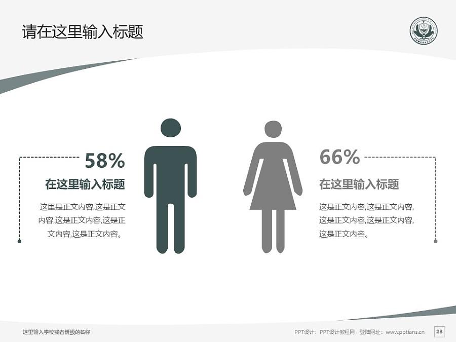 西藏警官高等专科学校PPT模板下载_幻灯片预览图23