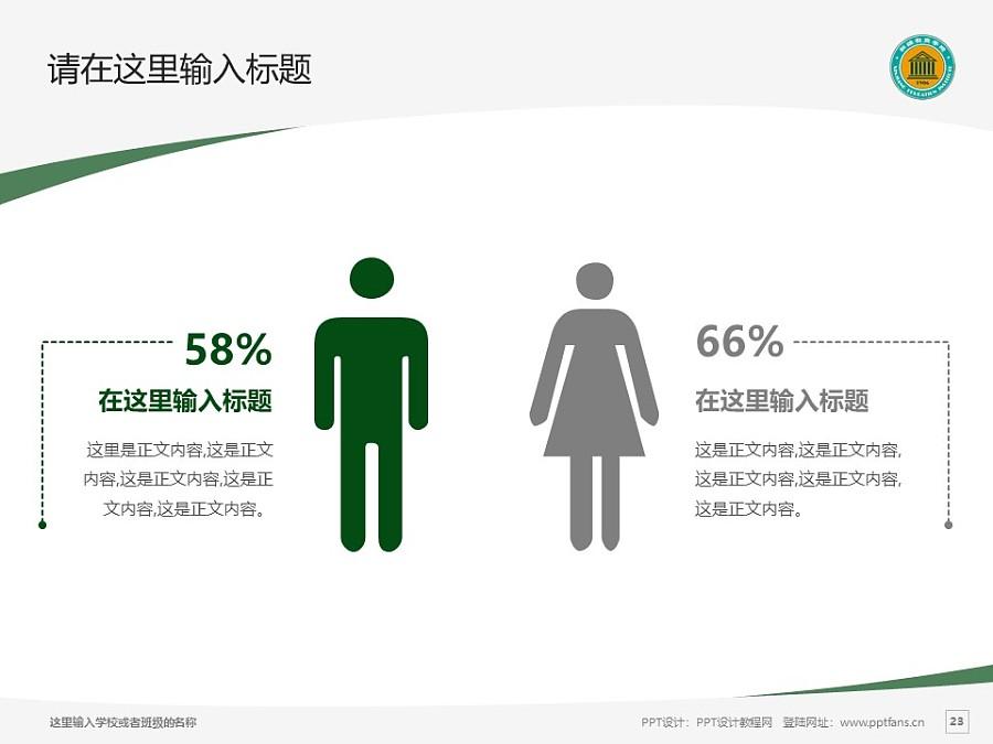 新疆师范高等专科学校PPT模板下载_幻灯片预览图23