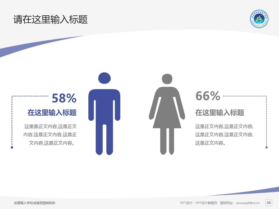青海建筑职业技术学院PPT模板下载_幻灯片预览图23