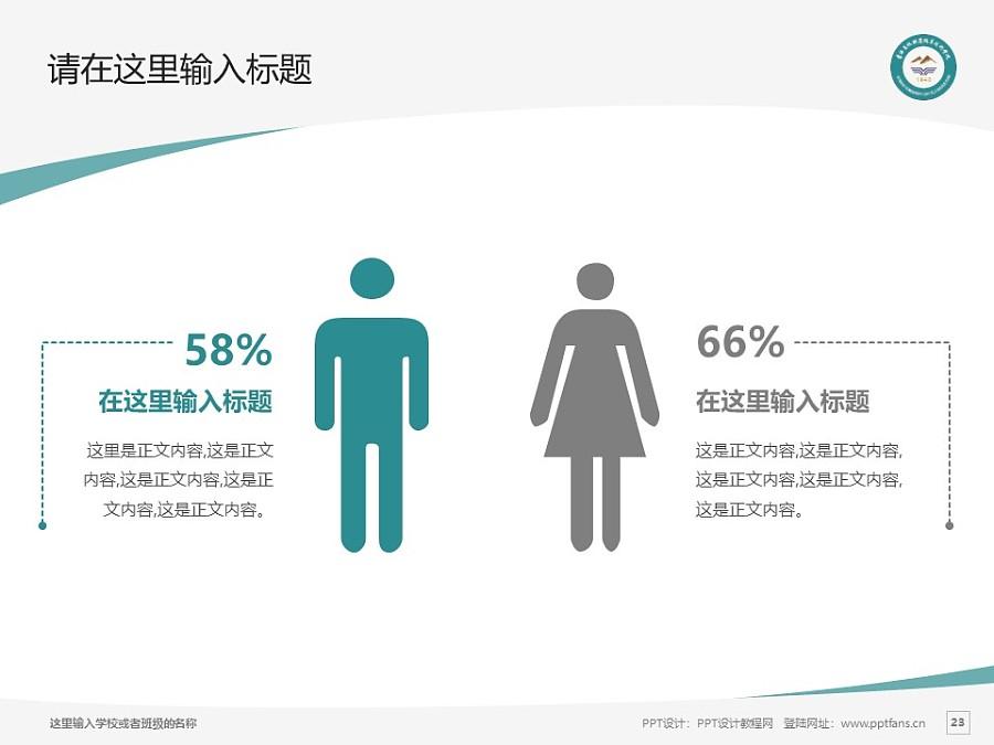 青海畜牧兽医职业技术学院PPT模板下载_幻灯片预览图23