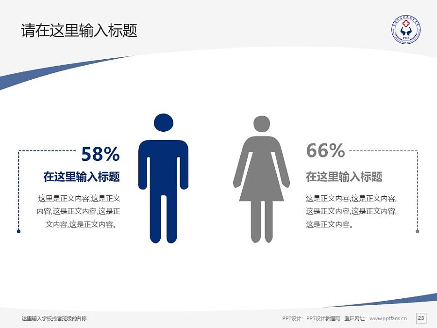 青海卫生职业技术学院PPT模板下载_幻灯片预览图23