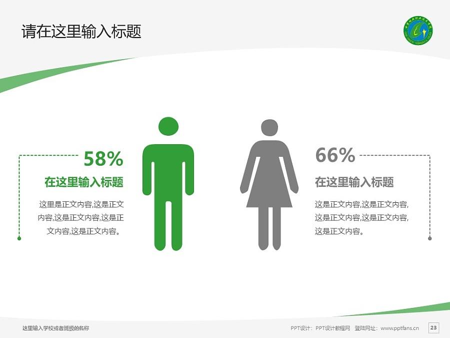 甘肃林业职业技术学院PPT模板下载_幻灯片预览图23