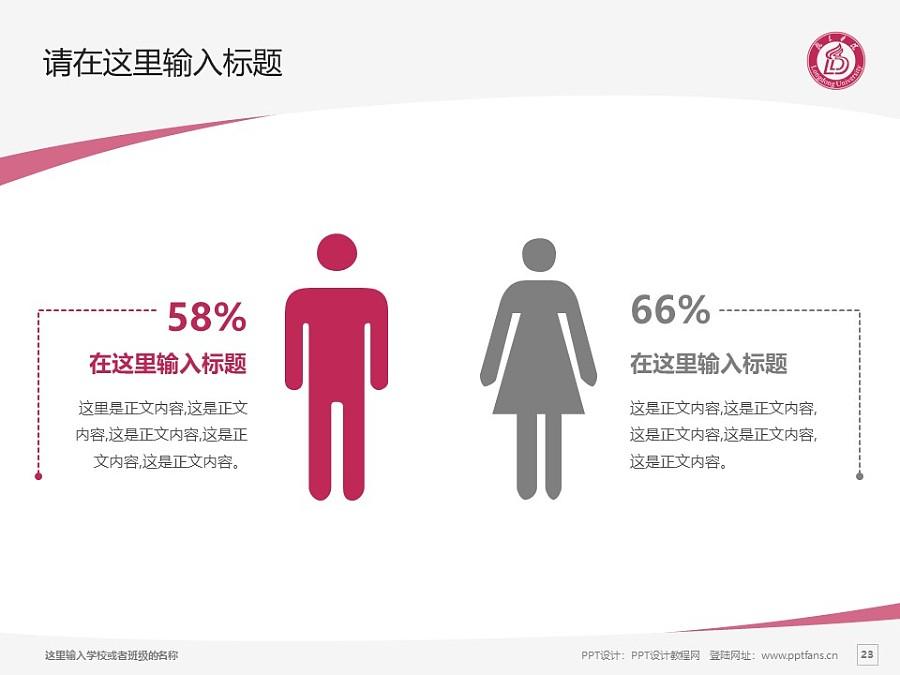 陇东学院PPT模板下载_幻灯片预览图23