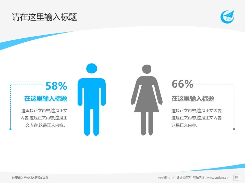 沈阳航空职业技术学院PPT模板下载_幻灯片预览图23