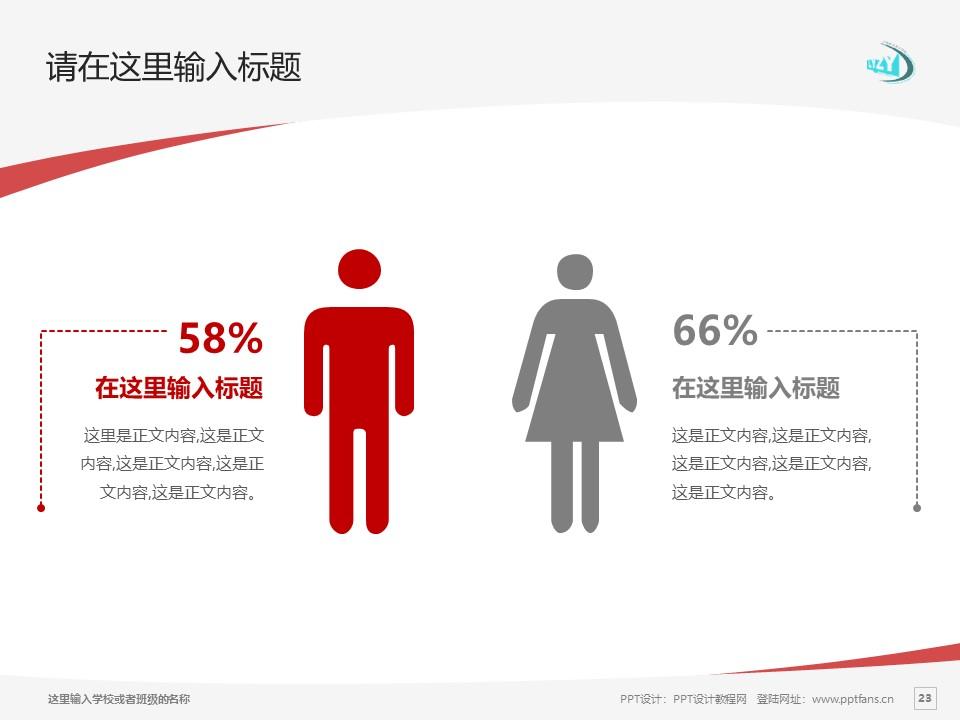 辽阳职业技术学院PPT模板下载_幻灯片预览图23
