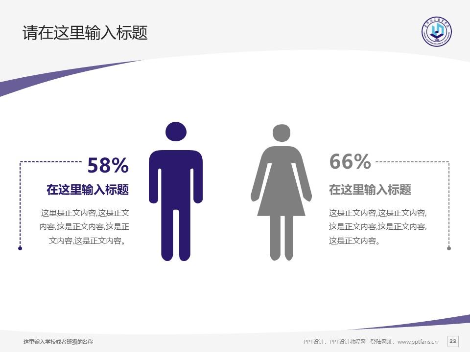 辽宁轻工职业学院PPT模板下载_幻灯片预览图23