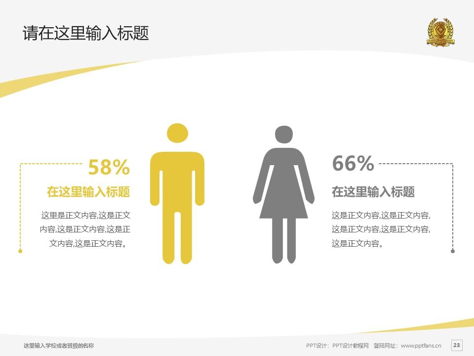 辽宁政法职业学院PPT模板下载_幻灯片预览图23