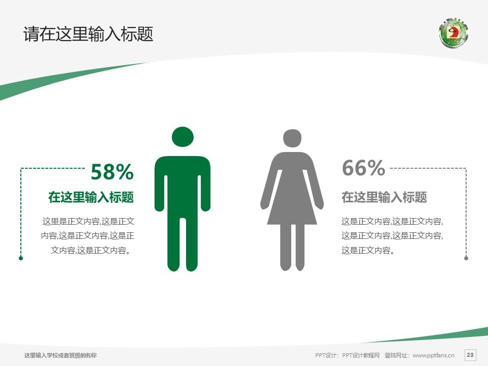 辽宁地质工程职业学院PPT模板下载_幻灯片预览图23