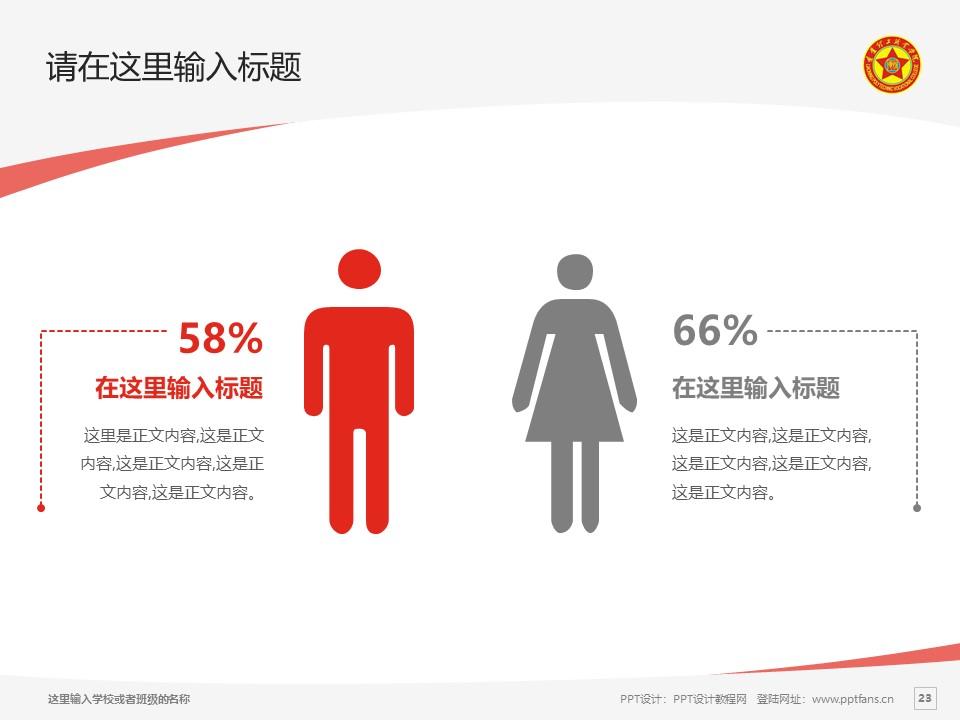 辽宁理工职业学院PPT模板下载_幻灯片预览图23