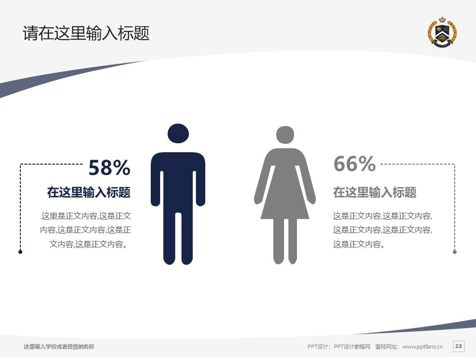 辽宁何氏医学院PPT模板下载_幻灯片预览图23