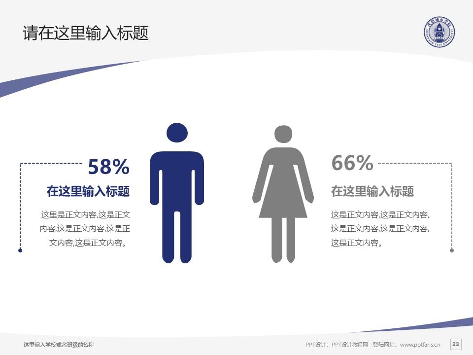 沈阳城市学院PPT模板下载_幻灯片预览图23