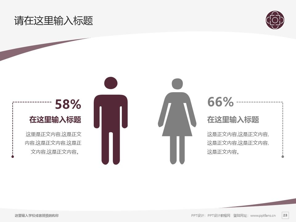 辽宁交通高等专科学校PPT模板下载_幻灯片预览图23