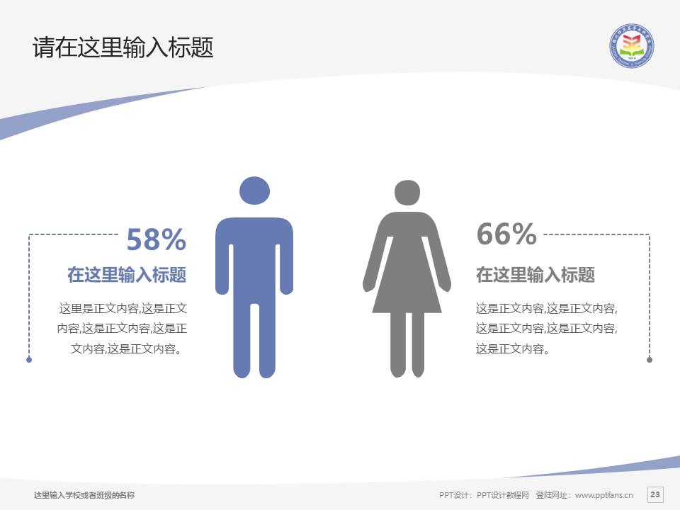 锦州师范高等专科学校PPT模板下载_幻灯片预览图23