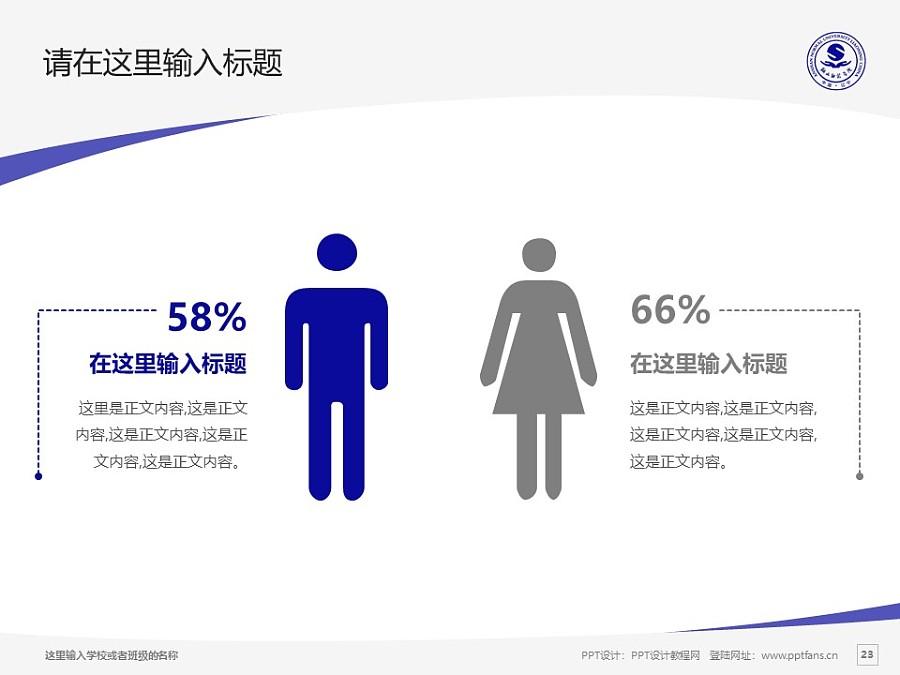鞍山师范学院PPT模板下载_幻灯片预览图23