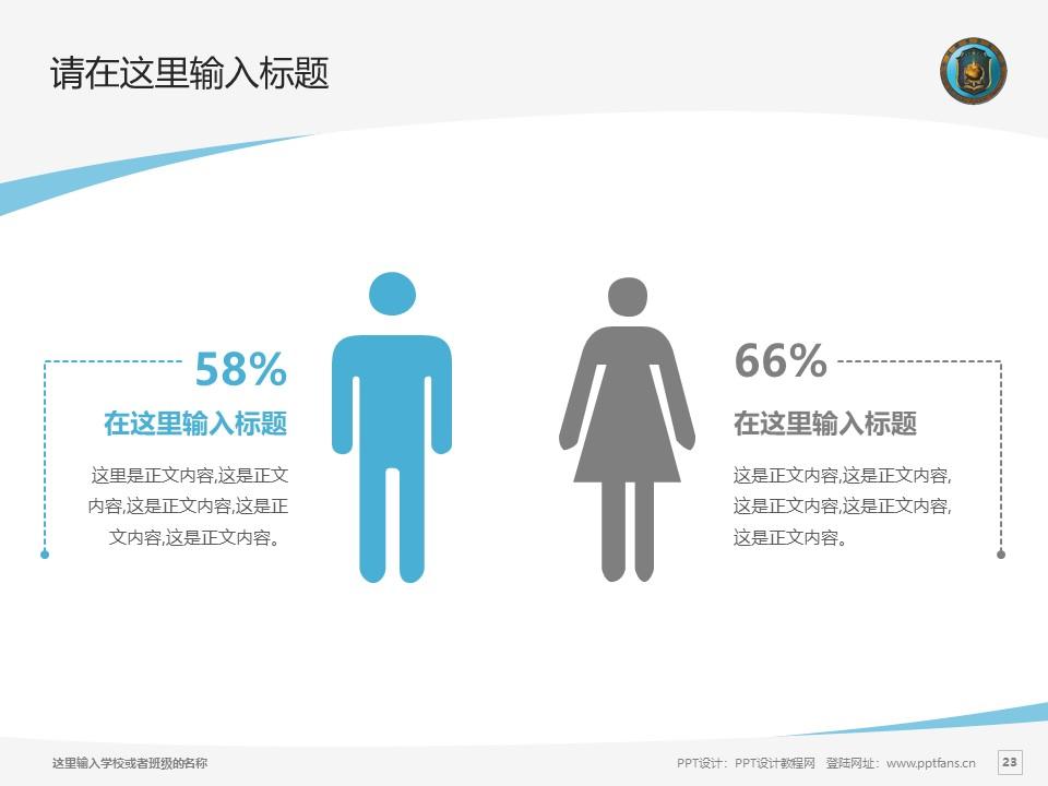中国刑事警察学院PPT模板下载_幻灯片预览图23