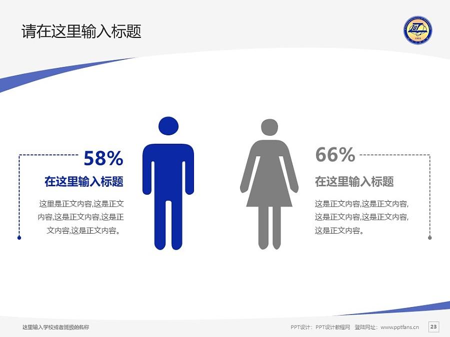 辽宁工业大学PPT模板下载_幻灯片预览图23
