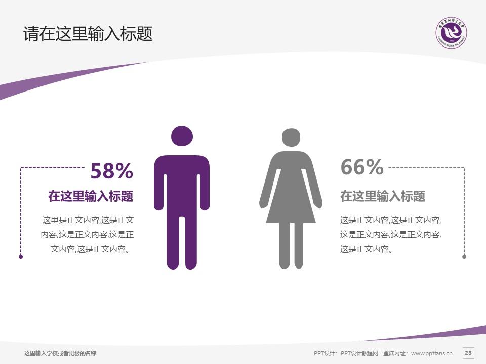 辽宁石油化工大学PPT模板下载_幻灯片预览图23