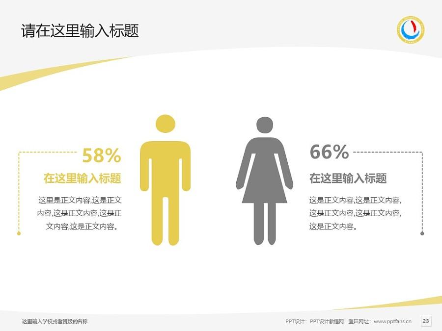 辽宁大学PPT模板下载_幻灯片预览图23