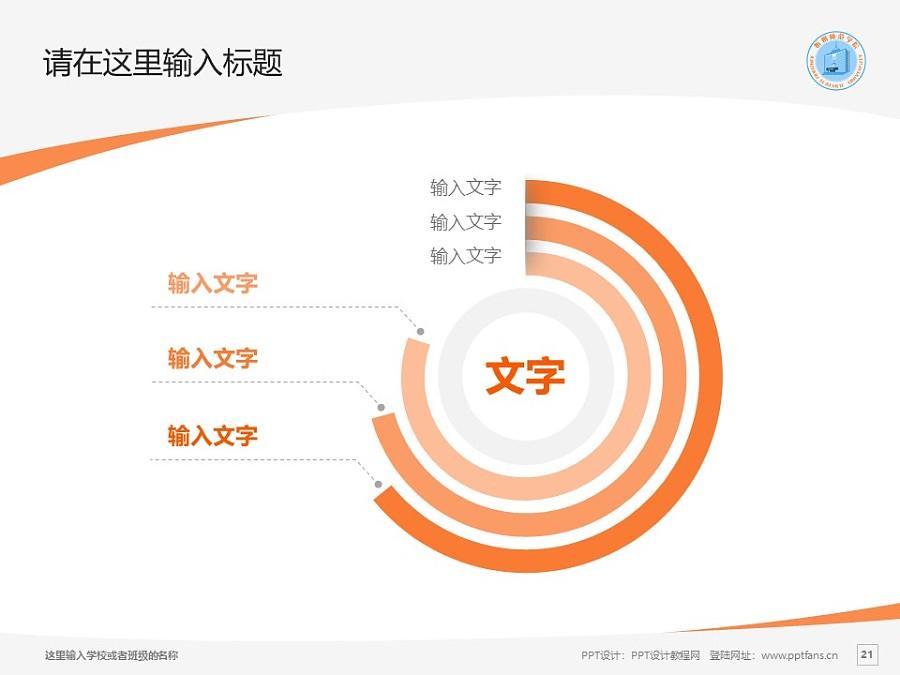 忻州师范学院PPT模板下载_幻灯片预览图21