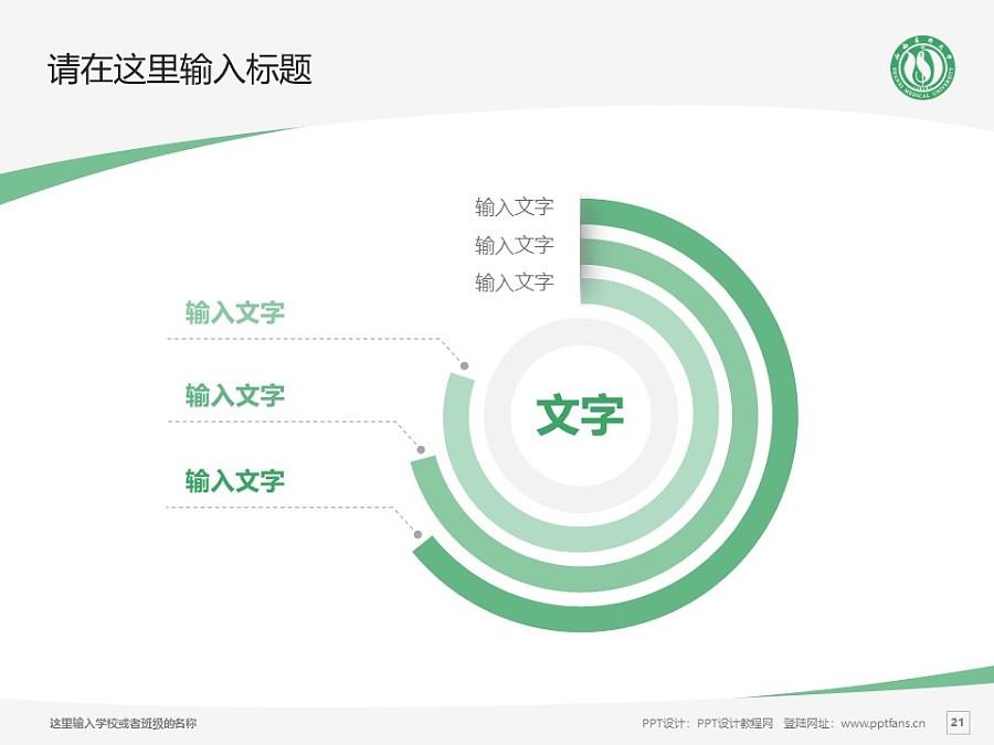 山西医科大学PPT模板下载_幻灯片预览图21