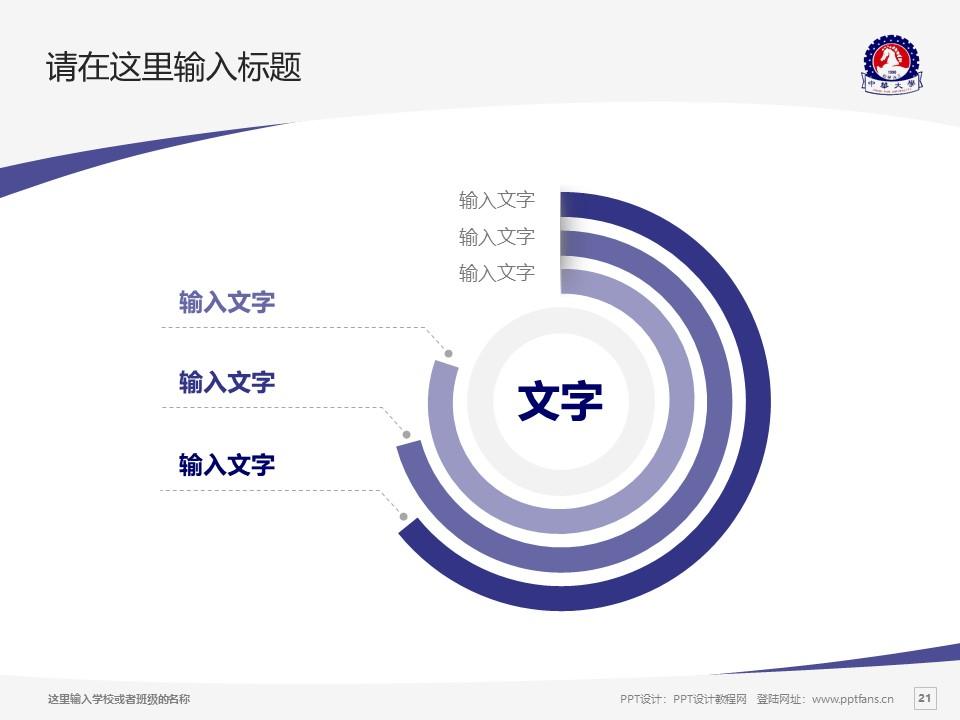 台湾中华大学PPT模板下载_幻灯片预览图21