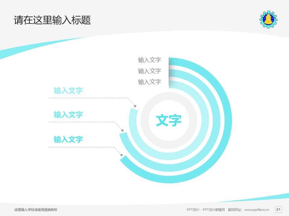彰化师范大学PPT模板下载_幻灯片预览图21