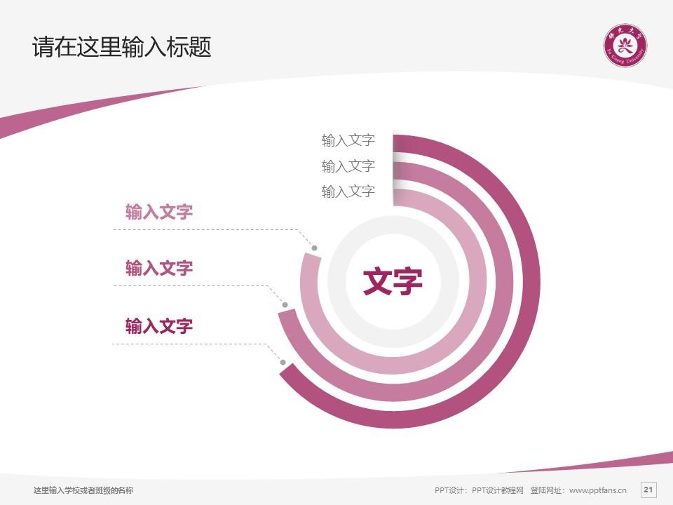 台湾佛光大学PPT模板下载_幻灯片预览图21